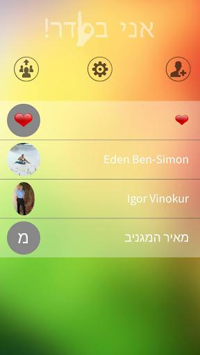 玩社交App|ImoK!免費|APP試玩
