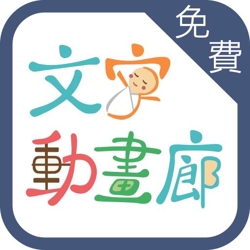 文字動畫廊-試用版 教育 LOGO-玩APPs