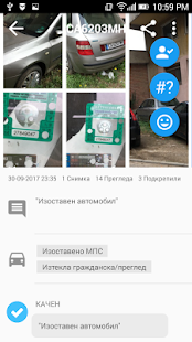 Гражданите- screenshot thumbnail