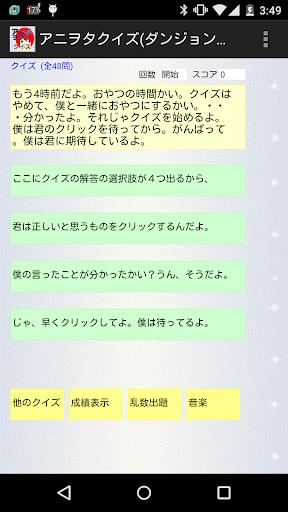 アニヲタクイズ ダンまち編
