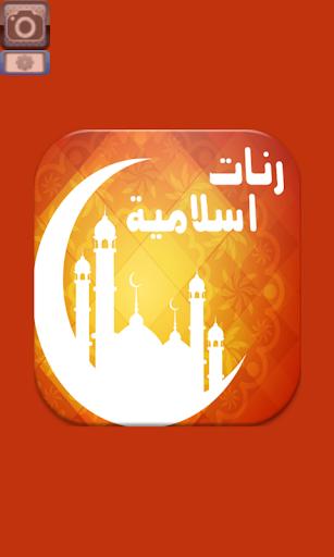 رنات اسلامية بدون أنترنت