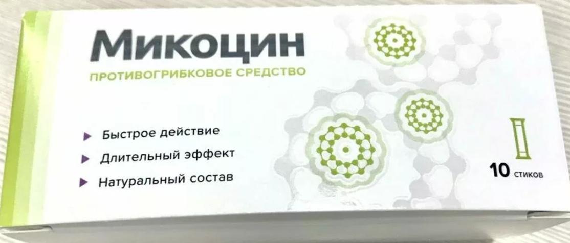 микоцин актив комплекс