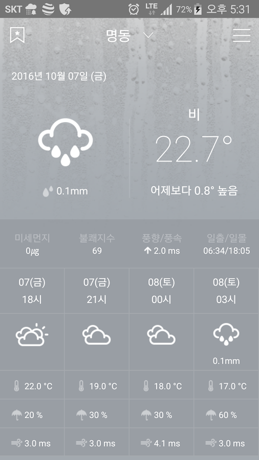 Weatheri- screenshot