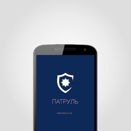 玩免費遊戲APP|下載Патруль app不用錢|硬是要APP