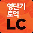 [영단기] 파트별로 끝내는 토익 LC icon