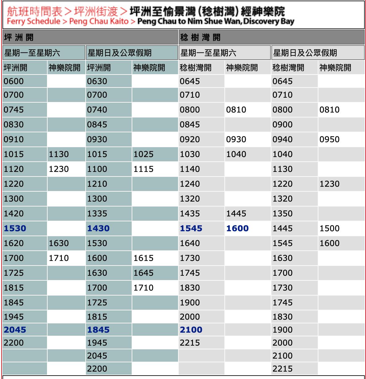 愉景灣來往坪洲船期班次(圖:昌記街渡)