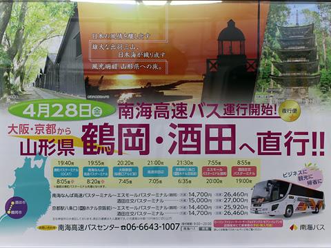 南海バス「サザンクロス」酒田線 車内ポスター