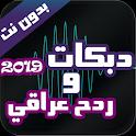 ردح عراقي و دبكات بدون نت 2020 icon