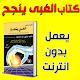 كتاب الغبى ينجح بدون انترنت Download for PC Windows 10/8/7