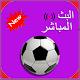 بث مباشر للمباريات ⚽️ Yacine app sport