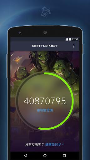 Battle.net 手機驗證器