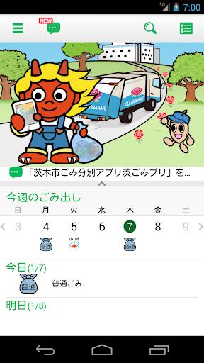 茨木市ごみ分別アプリ 茨ごみプリ