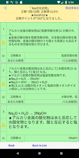 u7121u6a5fu5316u5b66u306eu4e00u554fu4e00u7b54 apktram screenshots 3