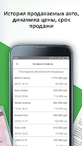 Авто Эксперт - vin проверка - screenshot thumbnail 03