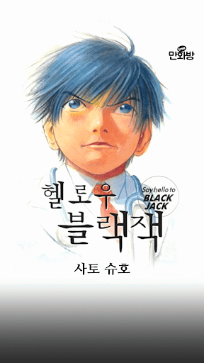 [만화방] 헬로우 블랙잭 - 사토슈호