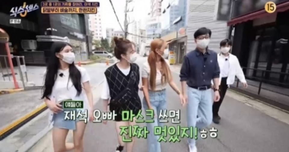 Yoo Jae Suk Reacts Shyly To Jessis Compliment That Hes