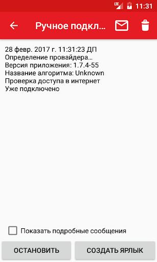 Wi-Fi в метро screenshot 3
