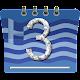 Ελληνική Ημερολόγιο Download for PC Windows 10/8/7