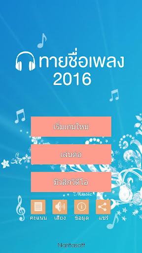 ทายชื่อเพลง 2016 - ใหม่ล่าสุด