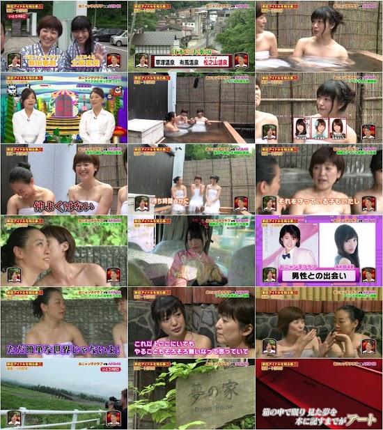 (TV-Variety)(720p) 北原里英 – 旅ずきんちゃん▼おニャン子vsAKB温泉 150802