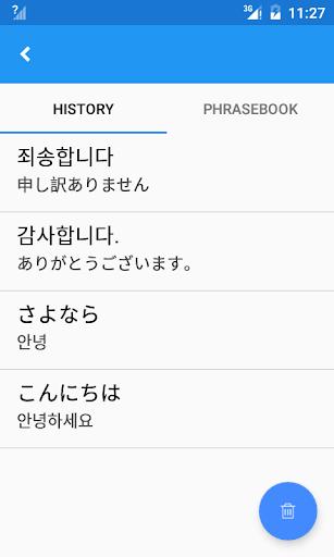 玩免費書籍APP|下載日語韓語翻譯 app不用錢|硬是要APP
