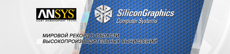 SGI совместно с ANSYS поставили новый мировой рекорд в области высокопроизводительных вычислений (HPC)