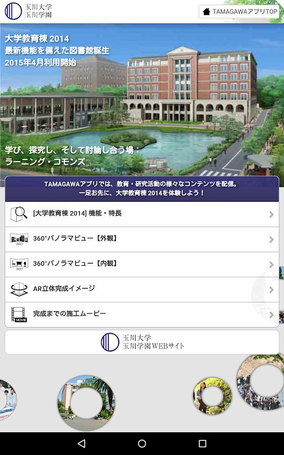 TAMAGAWA - Android Apps on Google Play