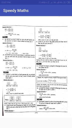 Speedy Railway Maths (Math Tricks) in Hindi screenshot 5