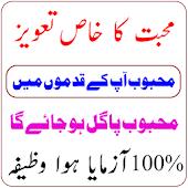 Mohabbat Ka Taweez | Mohabbat Ka Wazifa Android APK Download Free By Best App Urdu