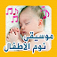 Aghani al atfal - تهاليل النوم للصغار
