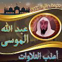 أعذب تلاوات عبد الله الموسى بدون نت icon