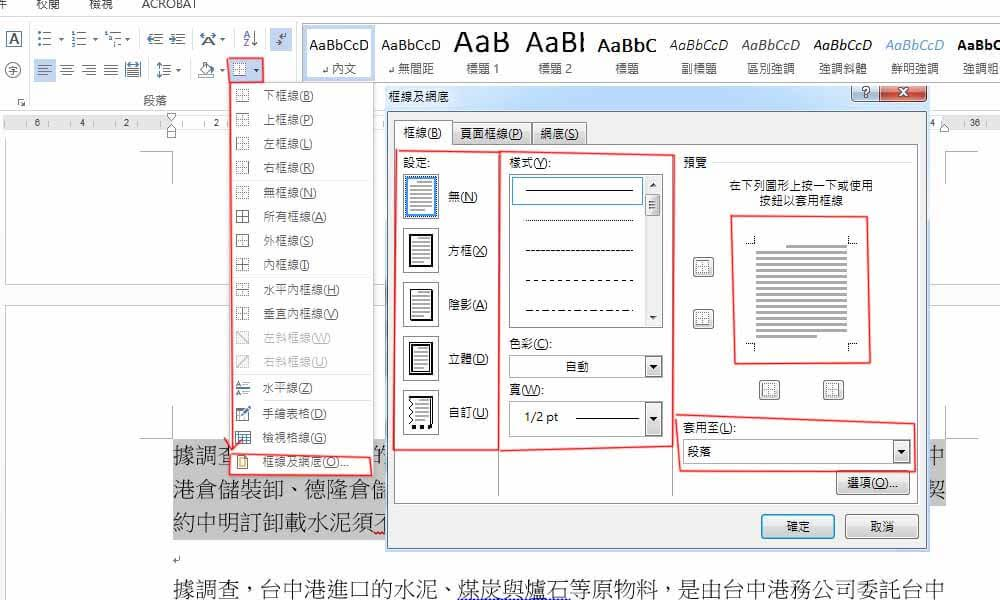 Word邊框設置應用在文字、段落、頁面的方法 - 名偵探小確幸