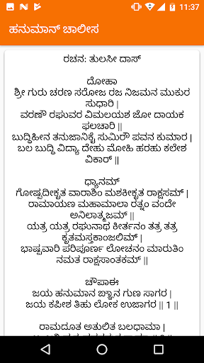 Hanuman Chalisa - Shree Hanuman Chalisa Lyrics Video Audio Download