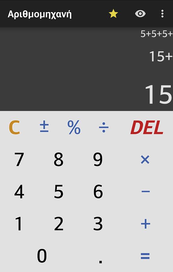 Αριθμομηχανή - στιγμιότυπο οθόνης