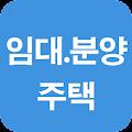 LH 임대주택, 분양주택, 아파트 투유 공고문 download