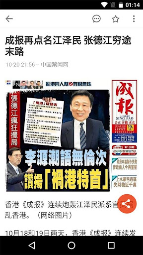 玩免費新聞APP|下載华人新闻-海外中国今日头条,翻墙秘闻国际时政,港澳台军事历史 app不用錢|硬是要APP
