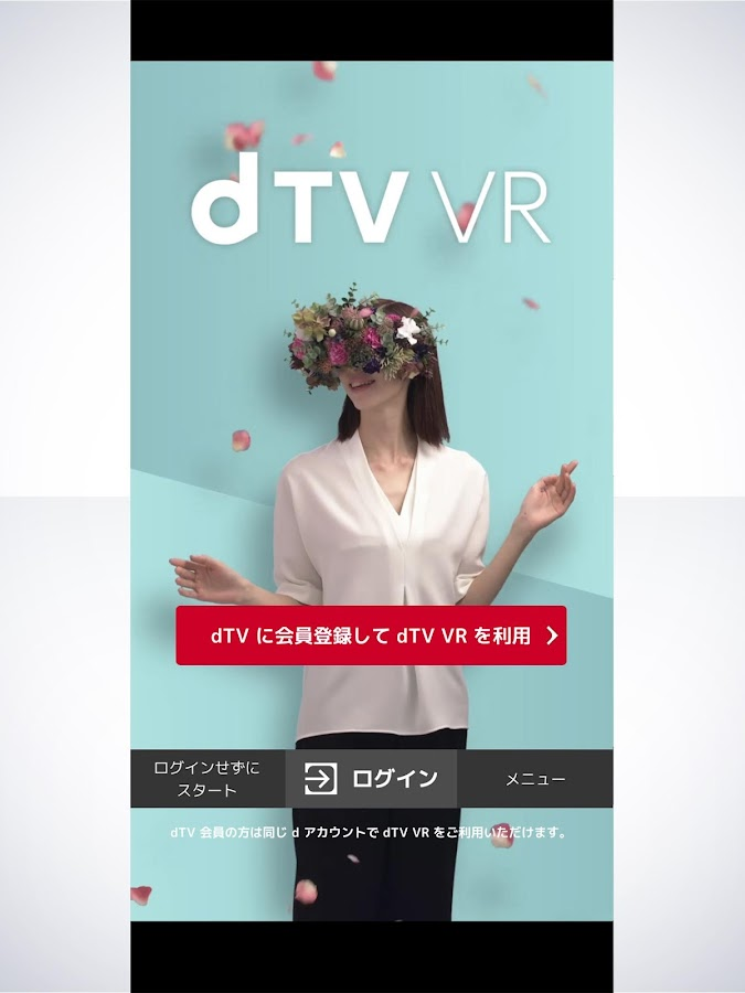dTV VR- screenshot