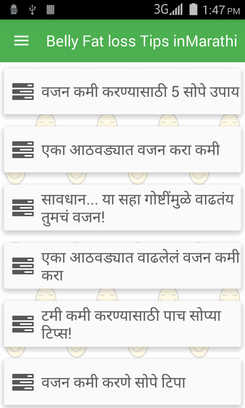 How To Lose Weight Fast In Marathi Language | Howsto.Co