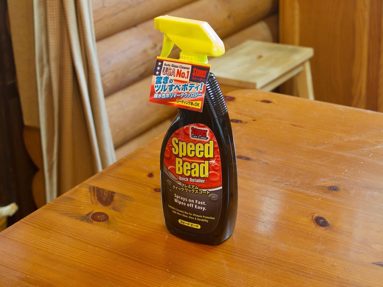 Stoner Speed Bead
