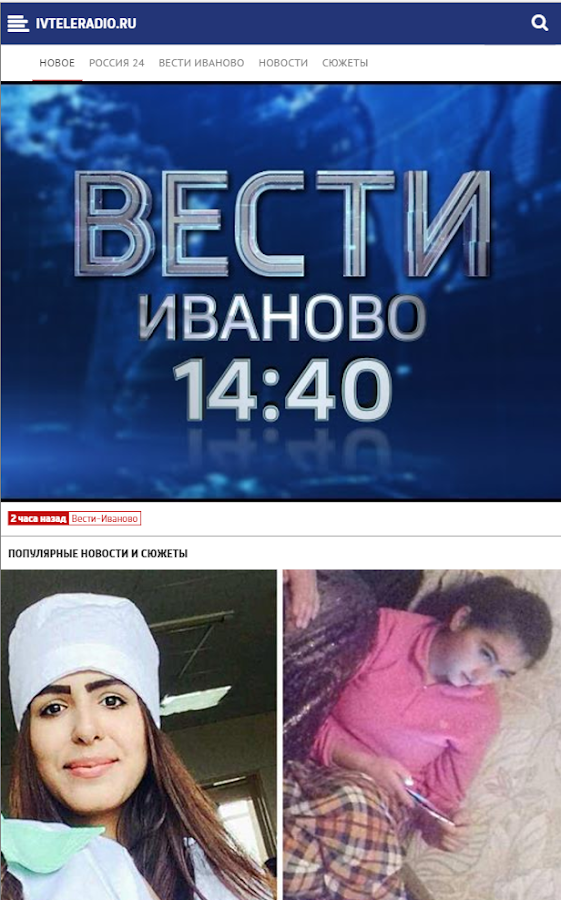ГТРК «Ивтелерадио»- screenshot