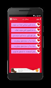 مسجات حب روعه 2017 رسائل حب screenshot 5