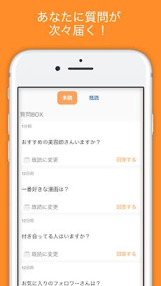 BoxFresh(ボックスフレッシュ) ー 質問アプリのおすすめ画像2