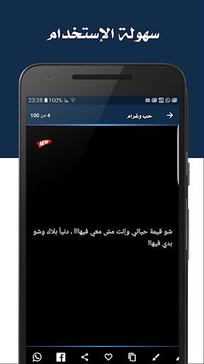 u0645u0633u062cu0627u062au064a 2.1.2 screenshots 14