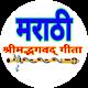 Bhagwat Gita in Marathi-भगवद गीता मराठी