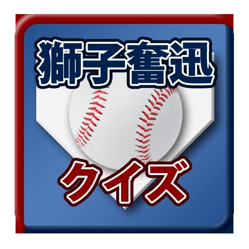 プロ野球クイズFOR『埼玉西武ライオンズ』獅子奮迅クイズ 運動 App LOGO-硬是要APP