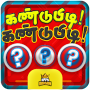 Kandupidi Kandupidi Tamil Word Game Riddles Quiz