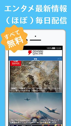 電撃オンライン for Android  screenshots 1