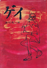 Photo: ジオフロント入荷情報:  「ゲイ」 富田英三(著)  ■昭和30年代のゲイシーンを綴った貴重な一冊.