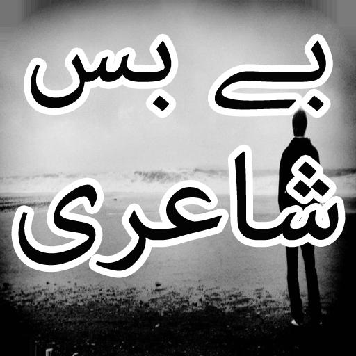 Bebas Shayari