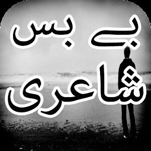 Bebas Shayari for PC